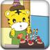 画笔巧虎之生日蛋糕
