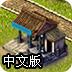 建设战国时代中文版
