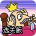 杀手刺杀国王2选关版