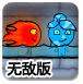 森林冰火人3中文无敌版