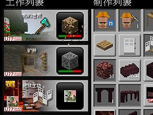 我的世界点击中文版