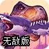觉醒的霸王龙6无敌版