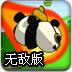 熊猫飞翔无敌版