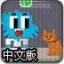 蓝猫空手道中文版