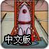 火箭试飞2中文版
