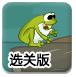 青蛙的世界选关版