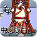 科学家造火箭3中文版