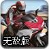 超级摩托冠军赛无敌版