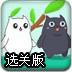 黑白猫冒险记2选关版