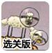 送三只小羊回家2太空选关版
