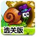 蜗牛寻新房子5选关版